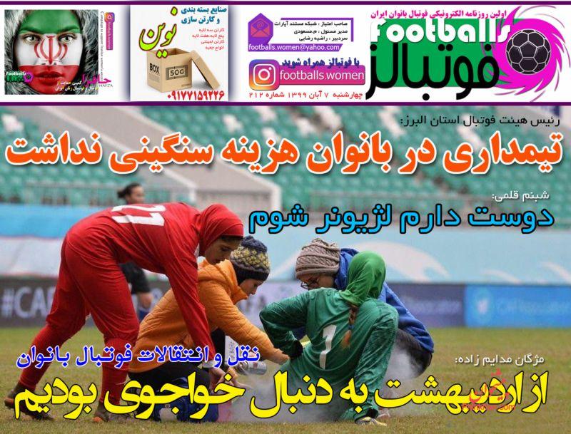 عناوین اخبار روزنامه فوتبالز در روز چهارشنبه ۷ آبان