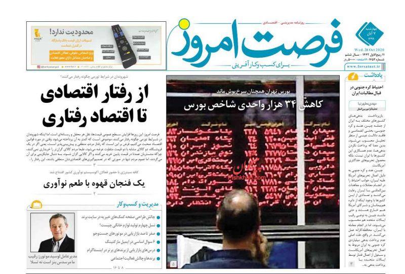 عناوین اخبار روزنامه فرصت امروز در روز چهارشنبه ۷ آبان