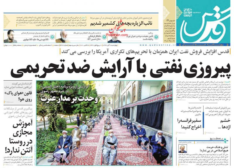 عناوین اخبار روزنامه قدس در روز چهارشنبه ۷ آبان