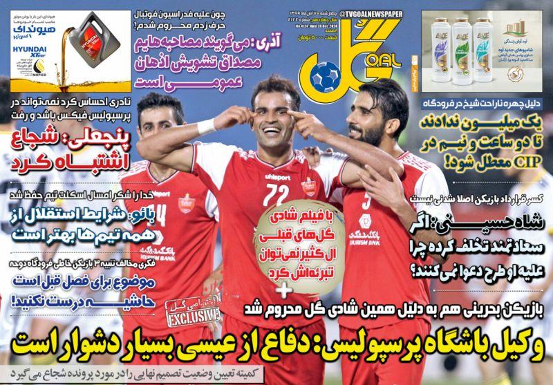 عناوین اخبار روزنامه گل در روز چهارشنبه ۷ آبان