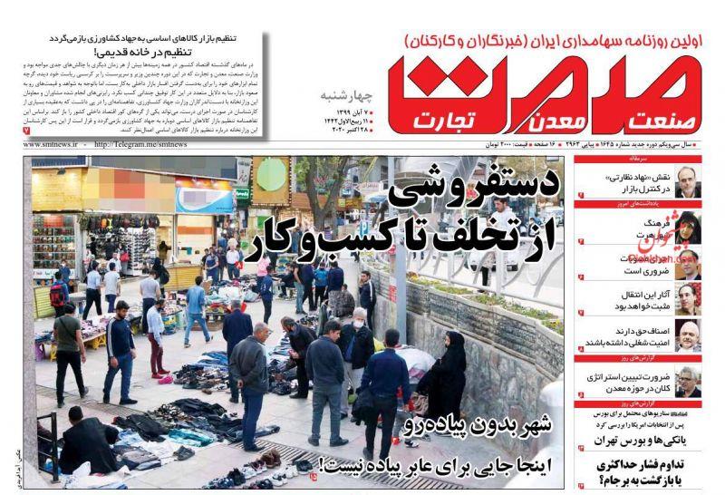 عناوین اخبار روزنامه صمت در روز چهارشنبه ۷ آبان