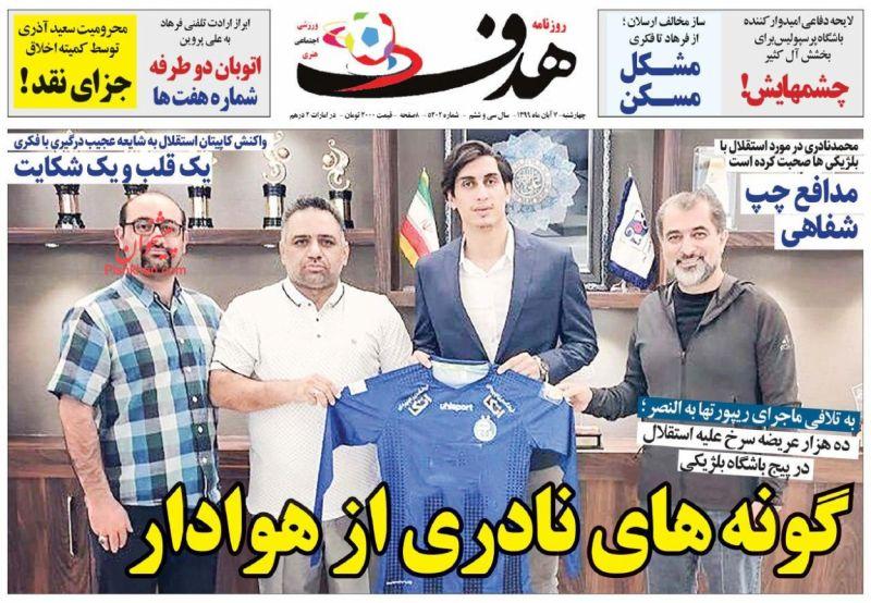 عناوین اخبار روزنامه هدف در روز چهارشنبه ۷ آبان