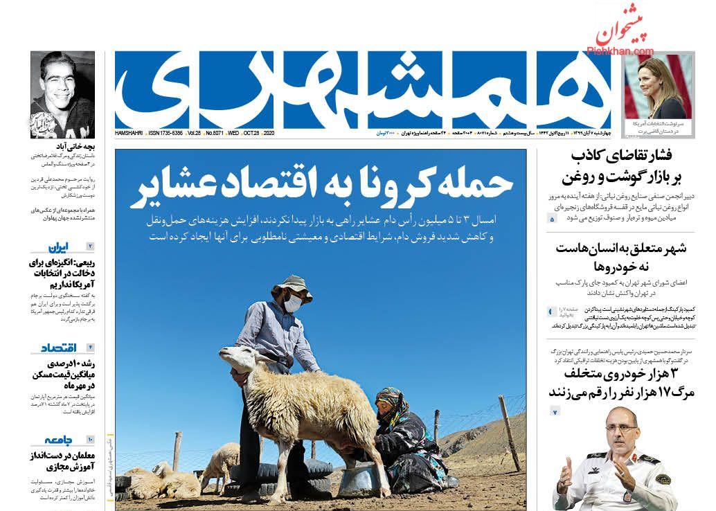 عناوین اخبار روزنامه همشهری در روز چهارشنبه ۷ آبان