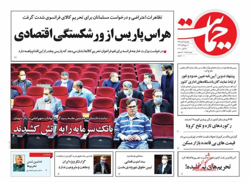 عناوین اخبار روزنامه حمایت در روز چهارشنبه ۷ آبان
