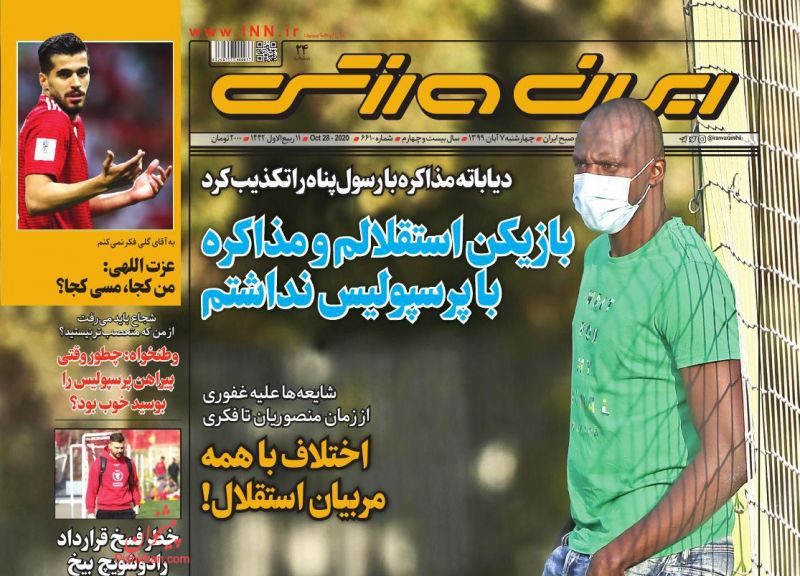 عناوین اخبار روزنامه ایران ورزشی در روز چهارشنبه ۷ آبان