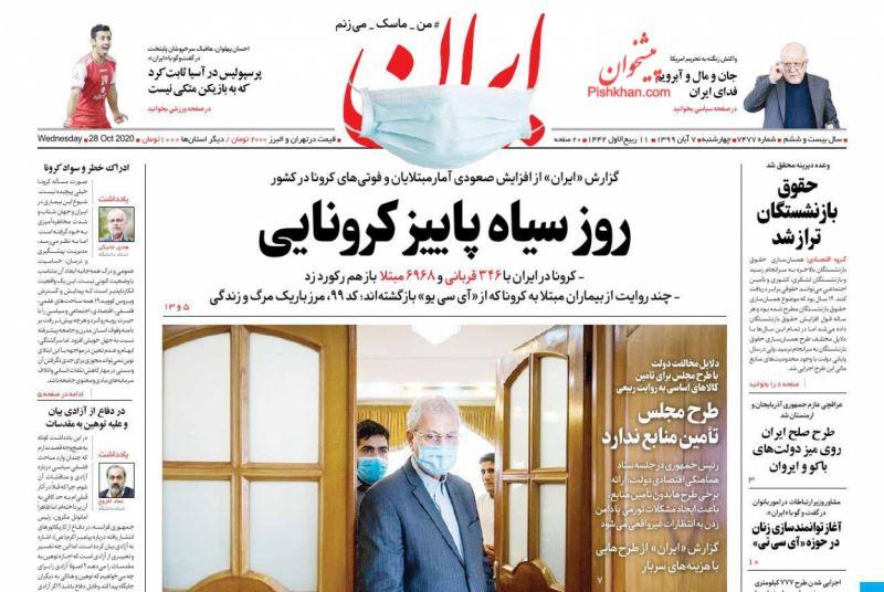 عناوین اخبار روزنامه ایران در روز چهارشنبه ۷ آبان