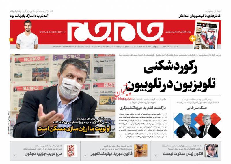 عناوین اخبار روزنامه جام جم در روز چهارشنبه ۷ آبان