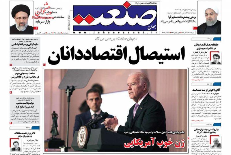 عناوین اخبار روزنامه جهان صنعت در روز چهارشنبه ۷ آبان