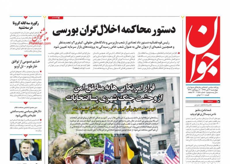 عناوین اخبار روزنامه جوان در روز چهارشنبه ۷ آبان