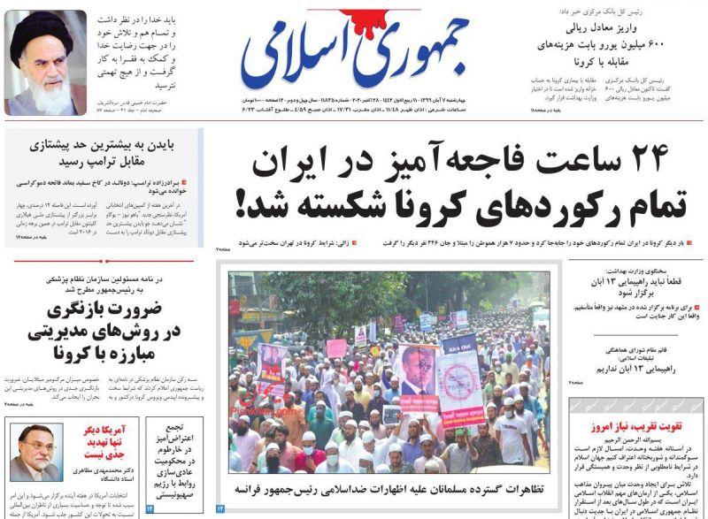 عناوین اخبار روزنامه جمهوری اسلامی در روز چهارشنبه ۷ آبان