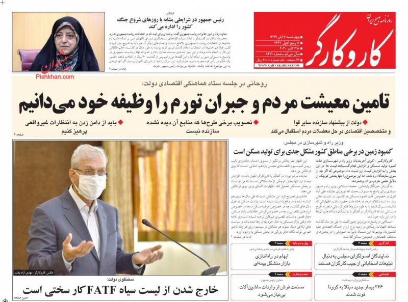عناوین اخبار روزنامه کار و کارگر در روز چهارشنبه ۷ آبان
