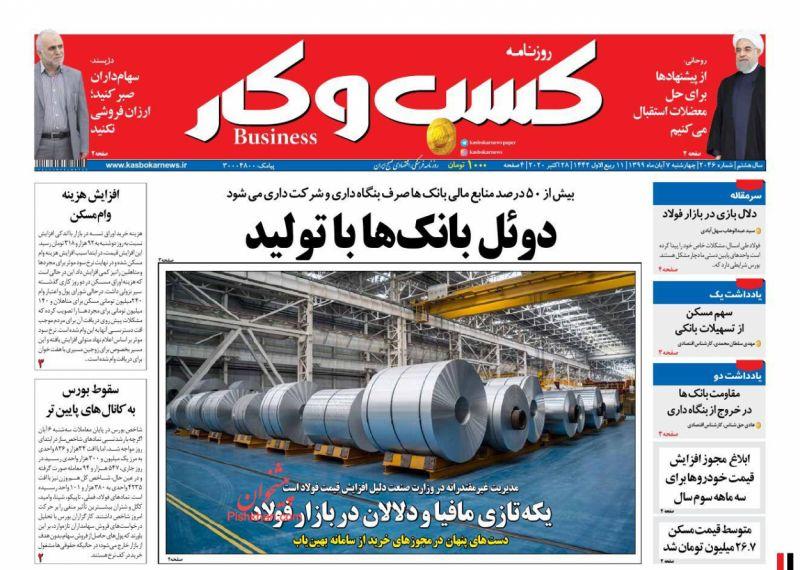 عناوین اخبار روزنامه كسب و كار در روز چهارشنبه ۷ آبان
