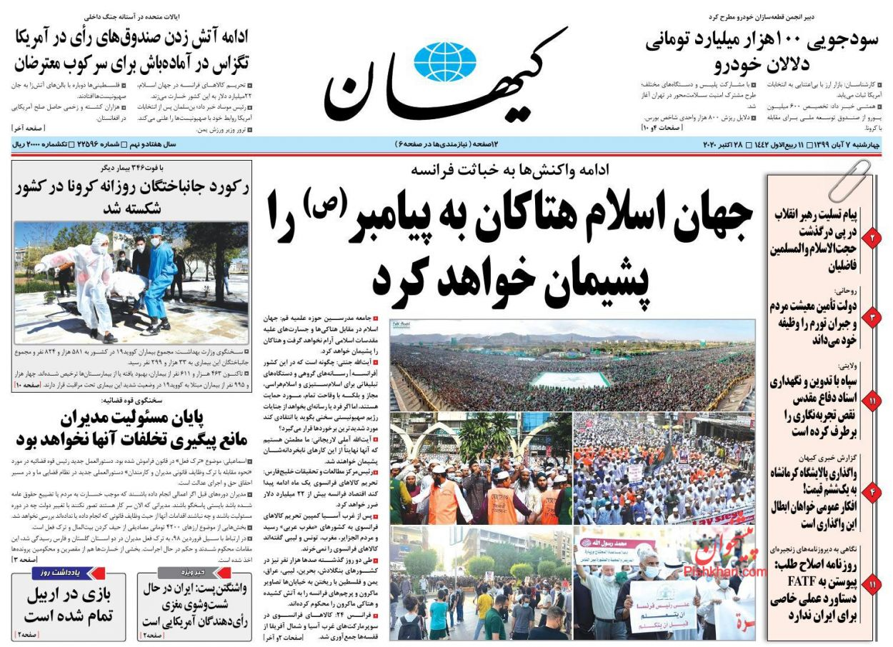 عناوین اخبار روزنامه کيهان در روز چهارشنبه ۷ آبان