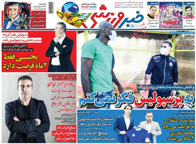 عناوین اخبار روزنامه خبر ورزشی در روز چهارشنبه ۷ آبان