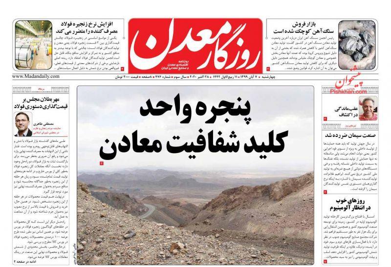 عناوین اخبار روزنامه روزگار معدن در روز چهارشنبه ۷ آبان