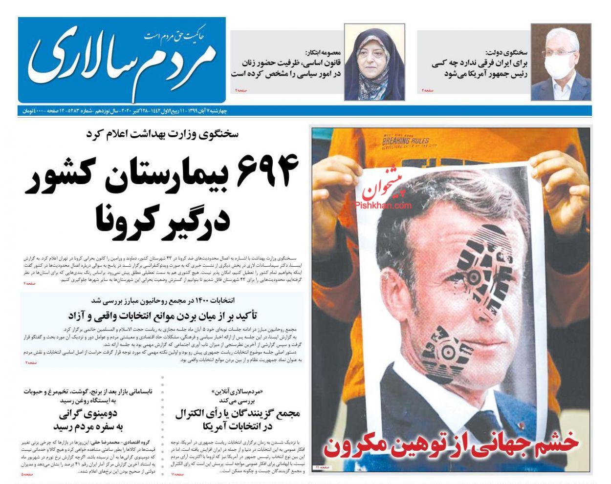 عناوین اخبار روزنامه مردم سالاری در روز چهارشنبه ۷ آبان