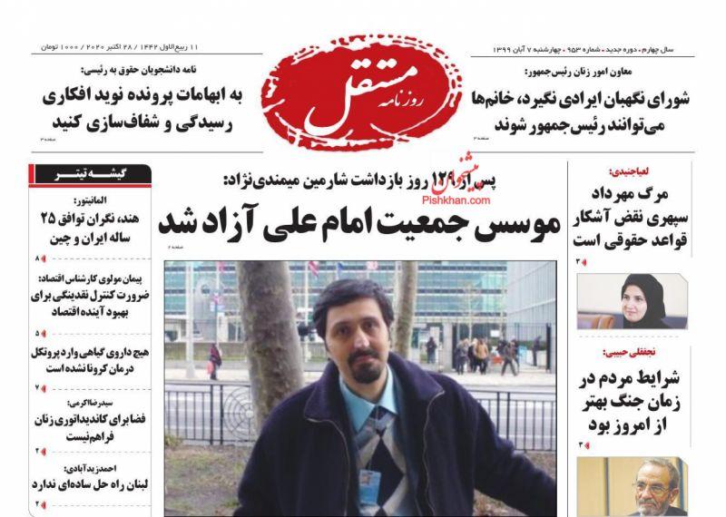 عناوین اخبار روزنامه مستقل در روز چهارشنبه ۷ آبان