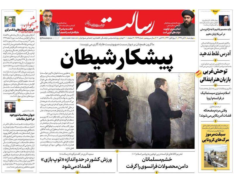عناوین اخبار روزنامه رسالت در روز چهارشنبه ۷ آبان