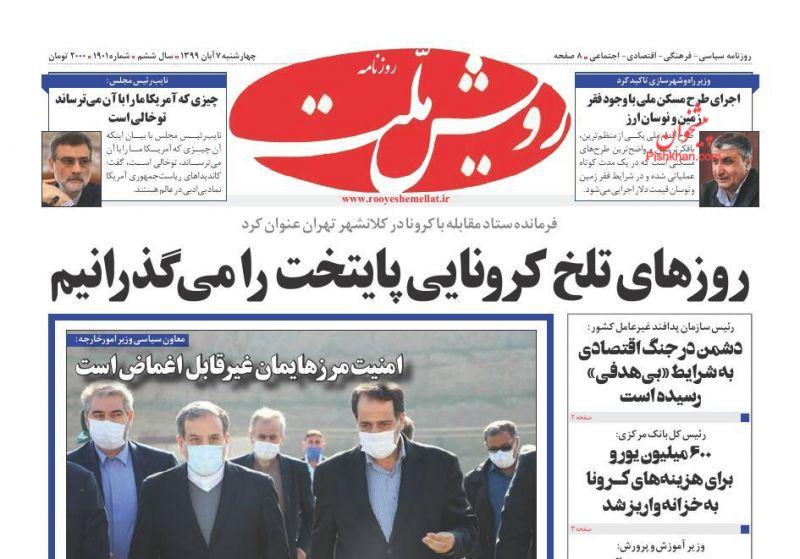 عناوین اخبار روزنامه رویش ملت در روز چهارشنبه ۷ آبان