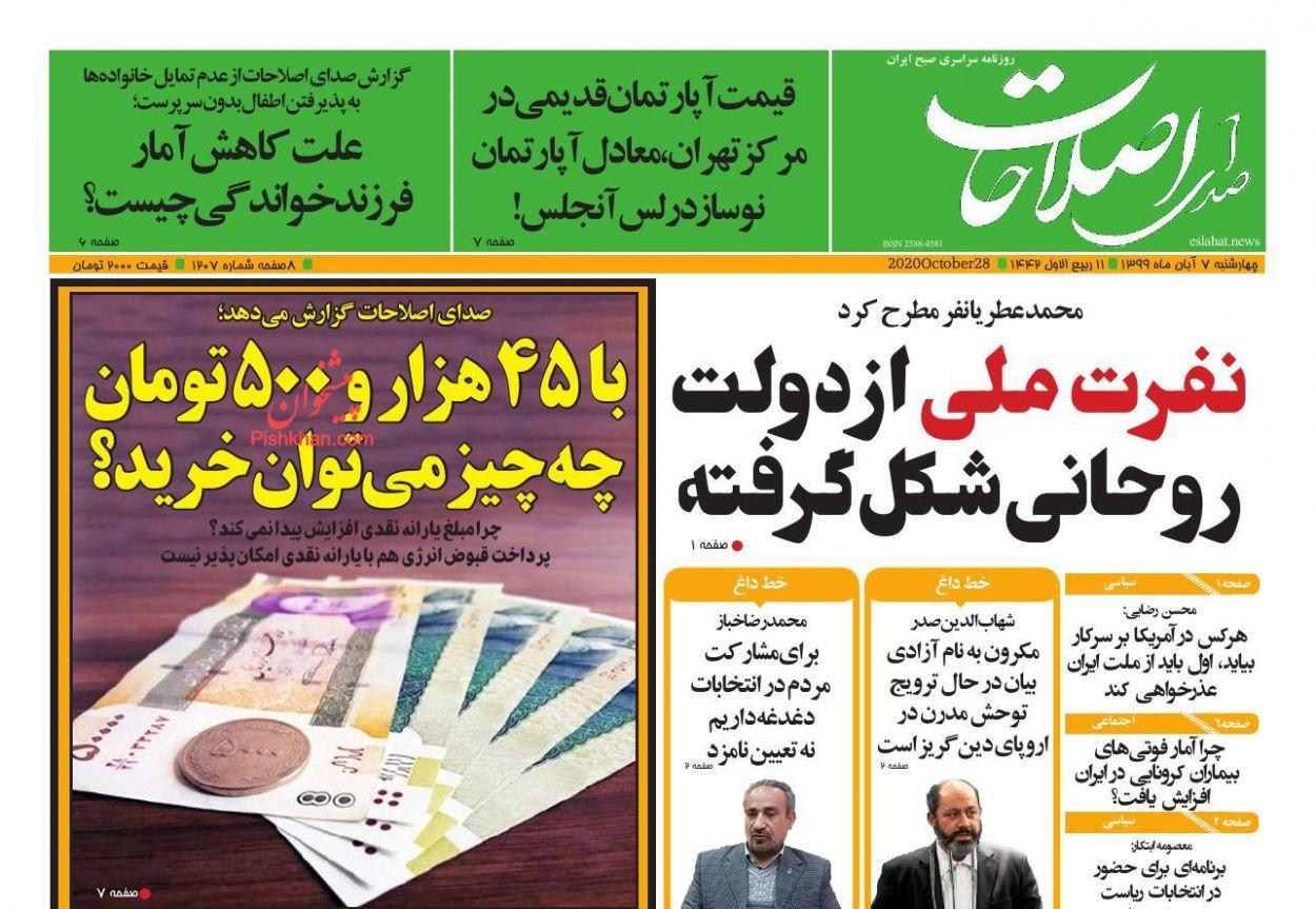 عناوین اخبار روزنامه صدای اصلاحات در روز چهارشنبه ۷ آبان