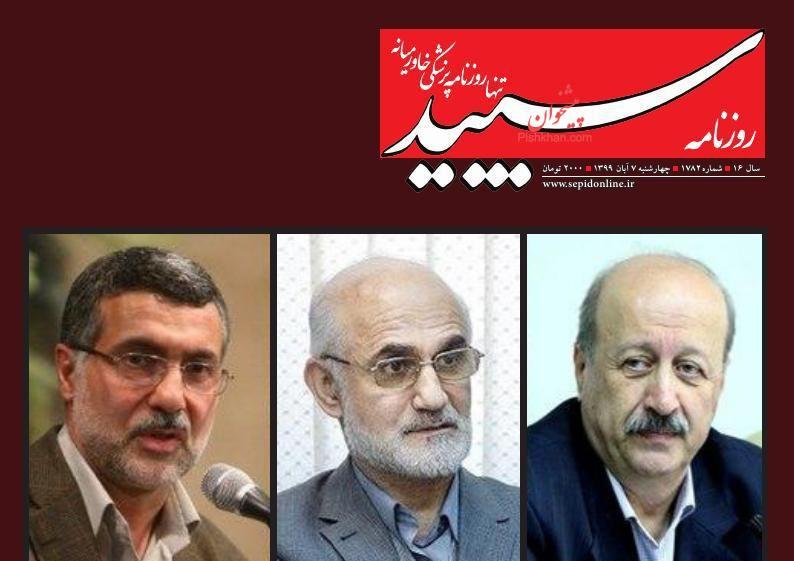 عناوین اخبار روزنامه سپید در روز چهارشنبه ۷ آبان