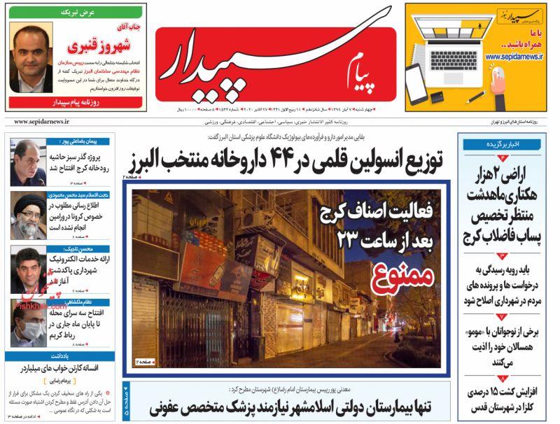 عناوین اخبار روزنامه پیام سپیدار در روز چهارشنبه ۷ آبان