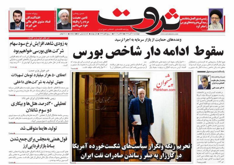 عناوین اخبار روزنامه ثروت در روز چهارشنبه ۷ آبان