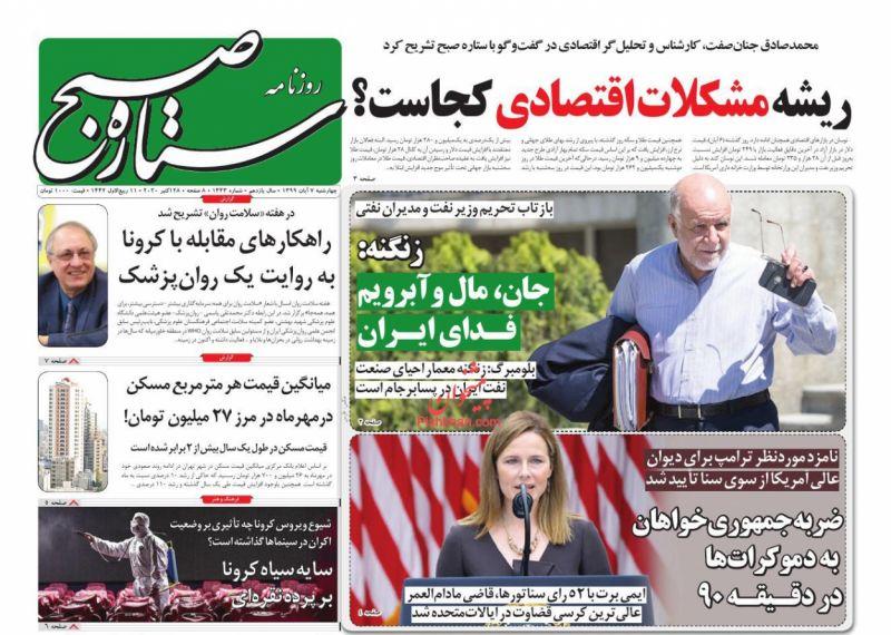 عناوین اخبار روزنامه ستاره صبح در روز چهارشنبه ۷ آبان