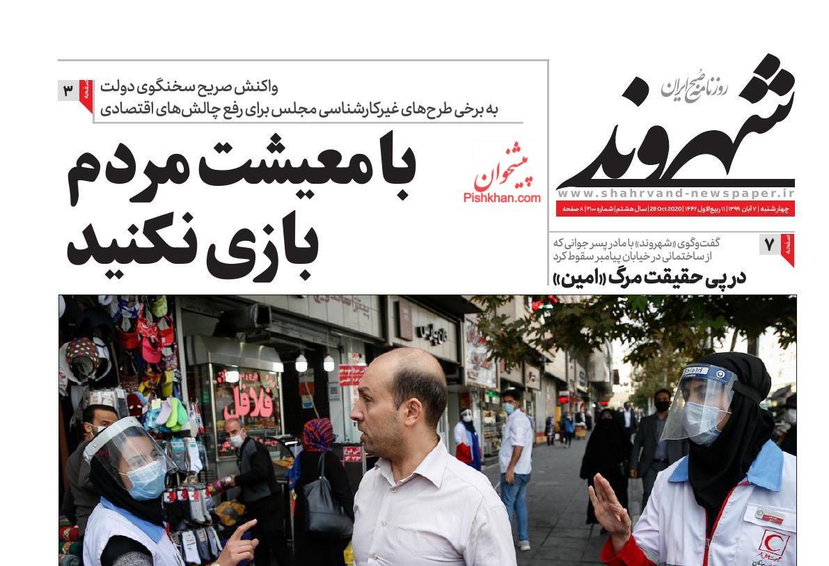 عناوین اخبار روزنامه شهروند در روز چهارشنبه ۷ آبان