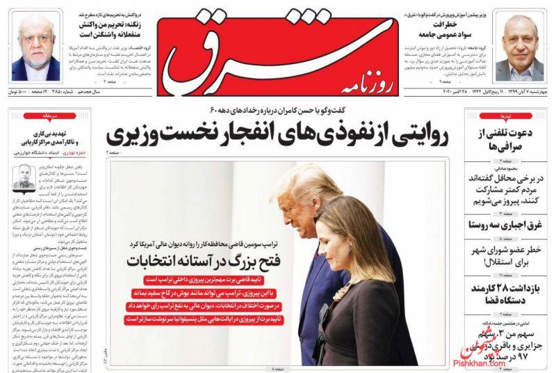 عناوین اخبار روزنامه شرق در روز چهارشنبه ۷ آبان