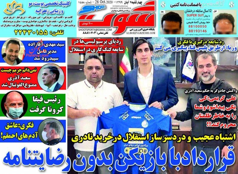 عناوین اخبار روزنامه شوت در روز چهارشنبه ۷ آبان