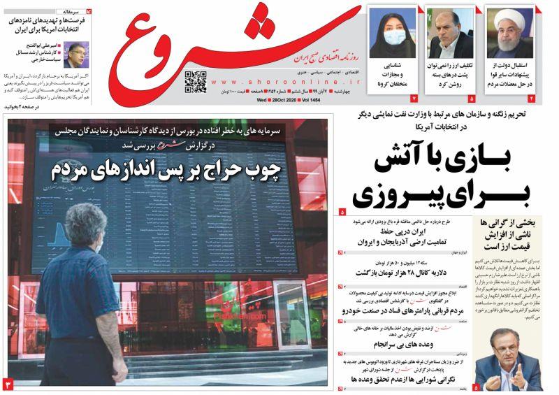 عناوین اخبار روزنامه شروع در روز چهارشنبه ۷ آبان