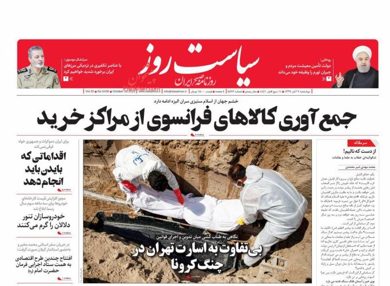 عناوین اخبار روزنامه سیاست روز در روز چهارشنبه ۷ آبان