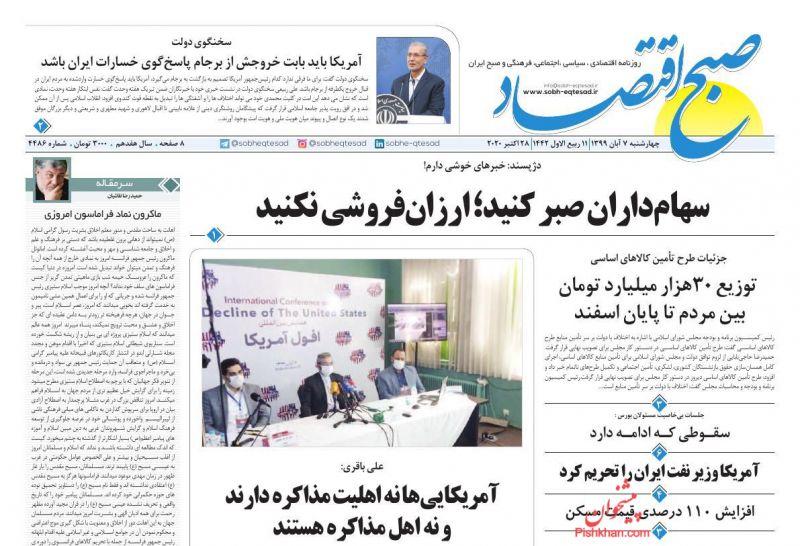 عناوین اخبار روزنامه صبح اقتصاد در روز چهارشنبه ۷ آبان