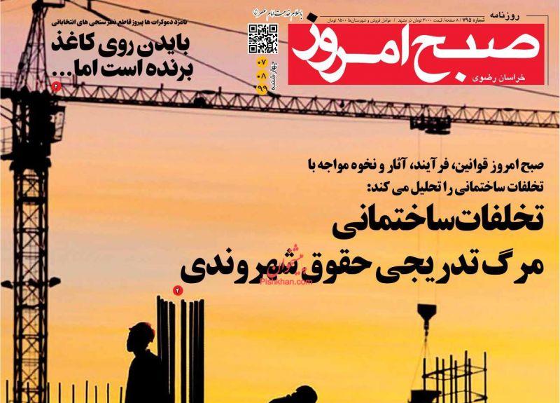 عناوین اخبار روزنامه صبح امروز در روز چهارشنبه ۷ آبان