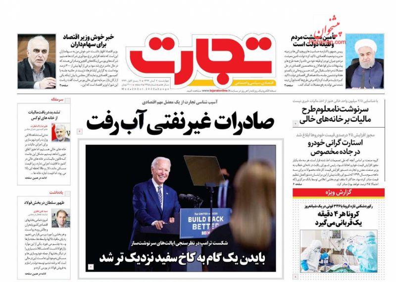 عناوین اخبار روزنامه تجارت در روز چهارشنبه ۷ آبان
