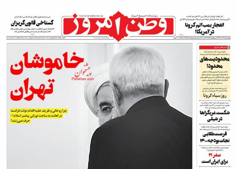 عناوین اخبار روزنامه وطن امروز در روز چهارشنبه ۷ آبان