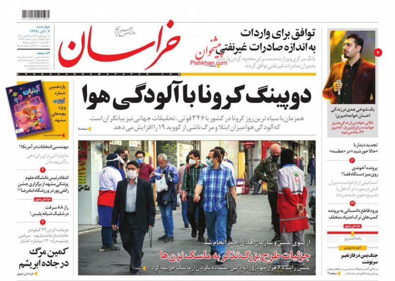 عناوین اخبار روزنامه خراسان در روز چهارشنبه ۷ آبان