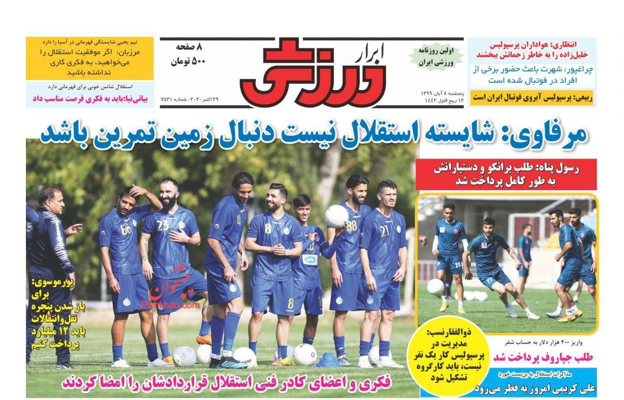 عناوین اخبار روزنامه ابرار ورزشى در روز پنجشنبه ۸ آبان