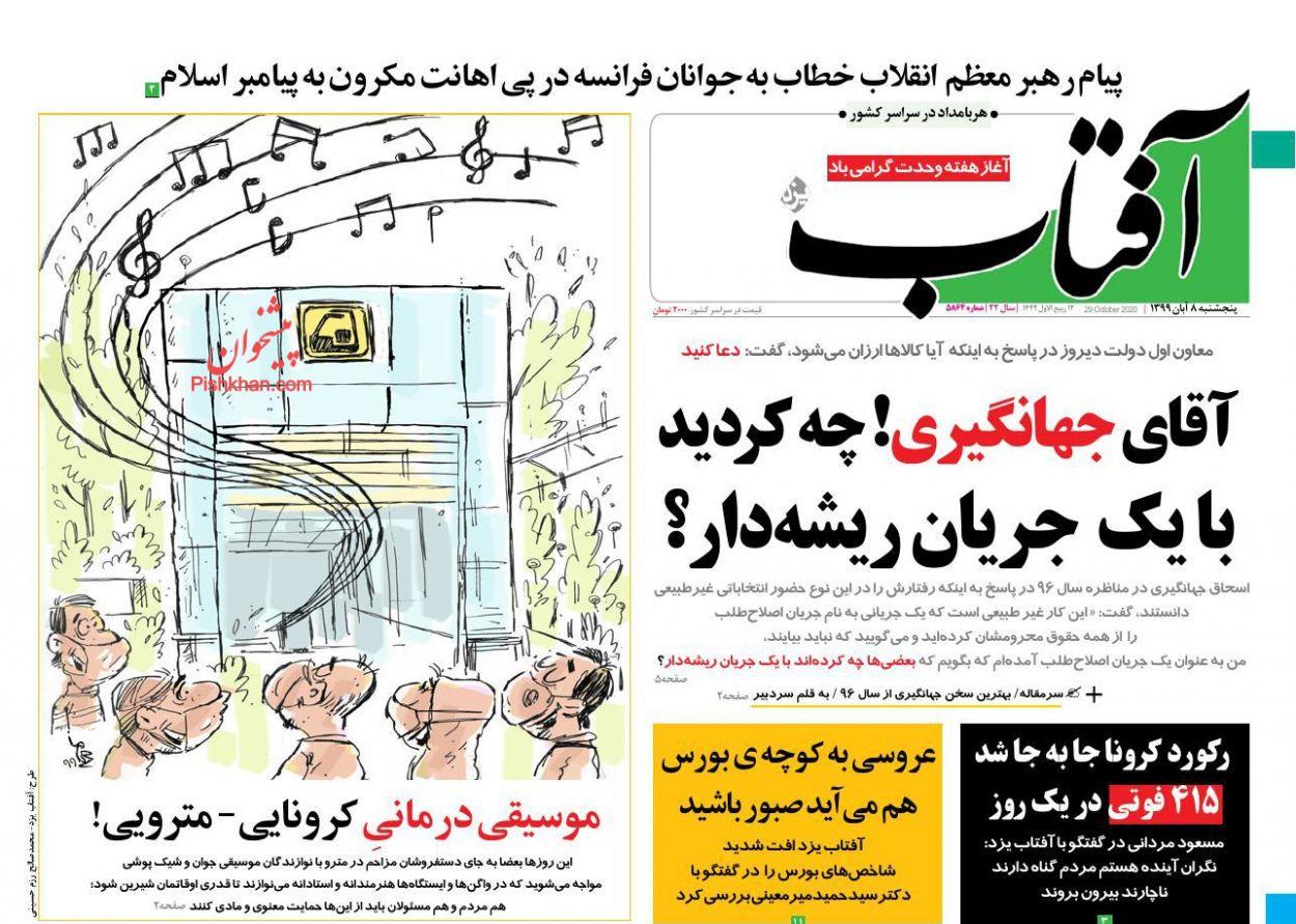 عناوین اخبار روزنامه آفتاب یزد در روز پنجشنبه ۸ آبان