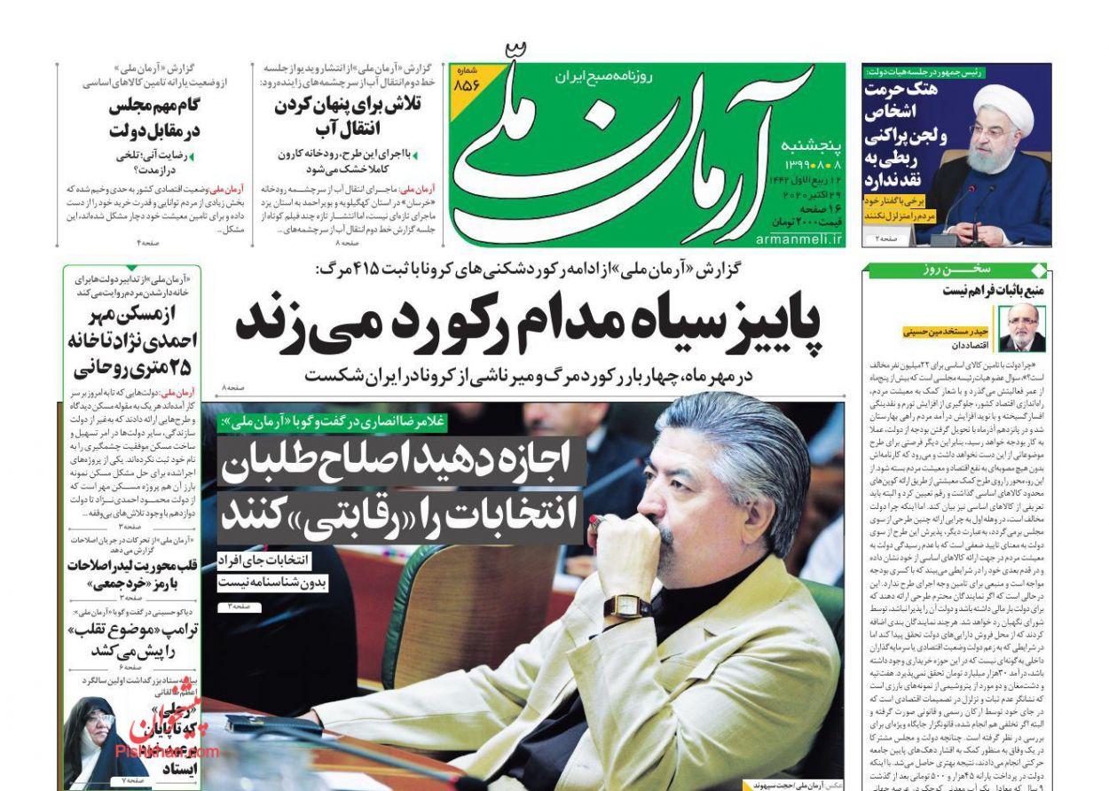 عناوین اخبار روزنامه آرمان ملی در روز پنجشنبه ۸ آبان