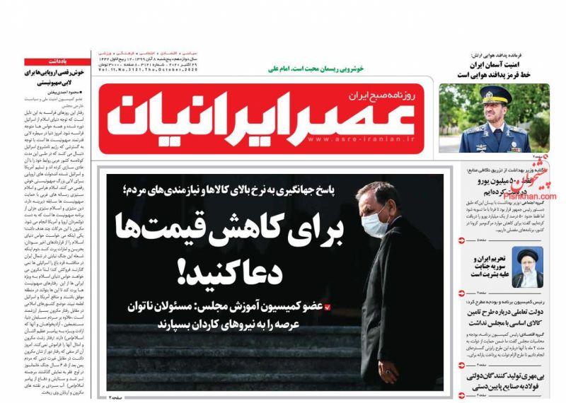 روزنامه عصر ایرانیان