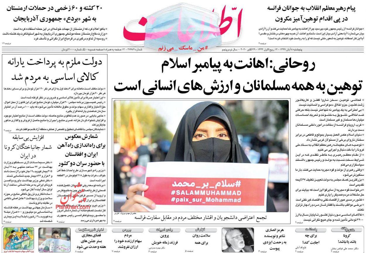 عناوین اخبار روزنامه اطلاعات در روز پنجشنبه ۸ آبان