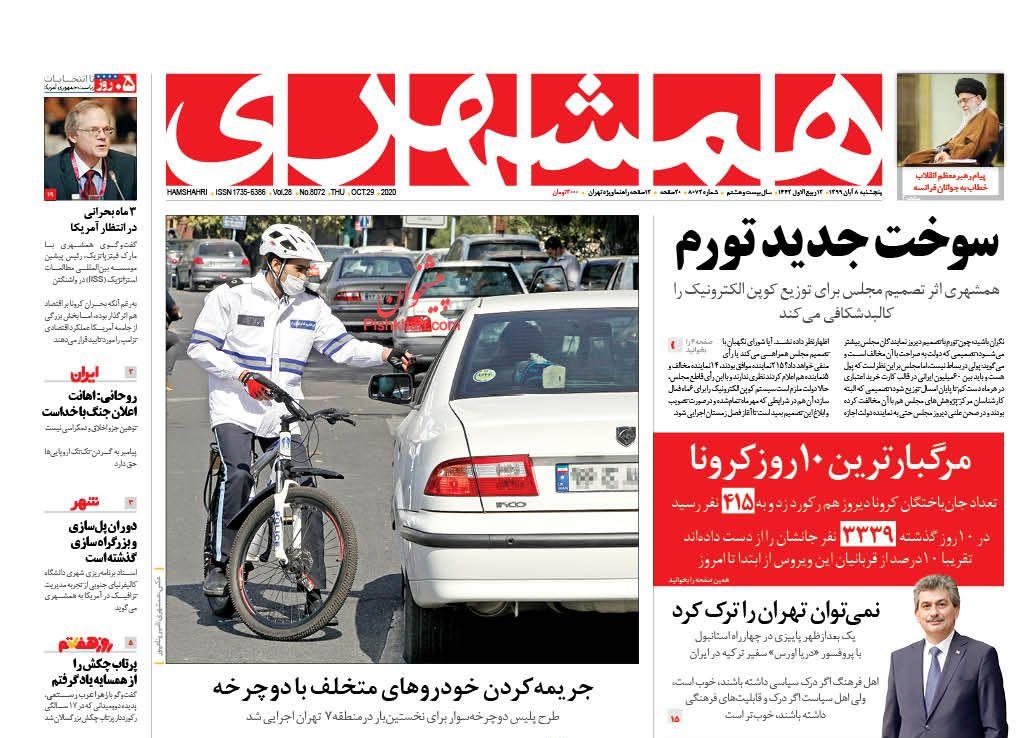 عناوین اخبار روزنامه همشهری در روز پنجشنبه ۸ آبان