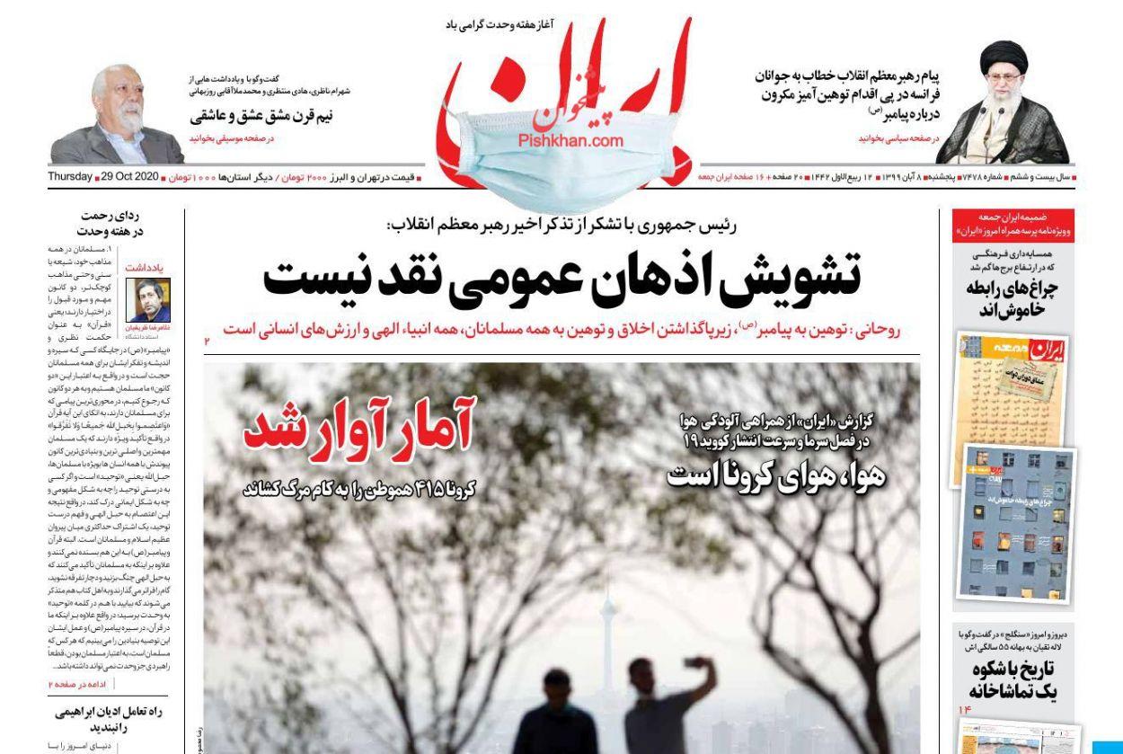 عناوین اخبار روزنامه ایران در روز پنجشنبه ۸ آبان