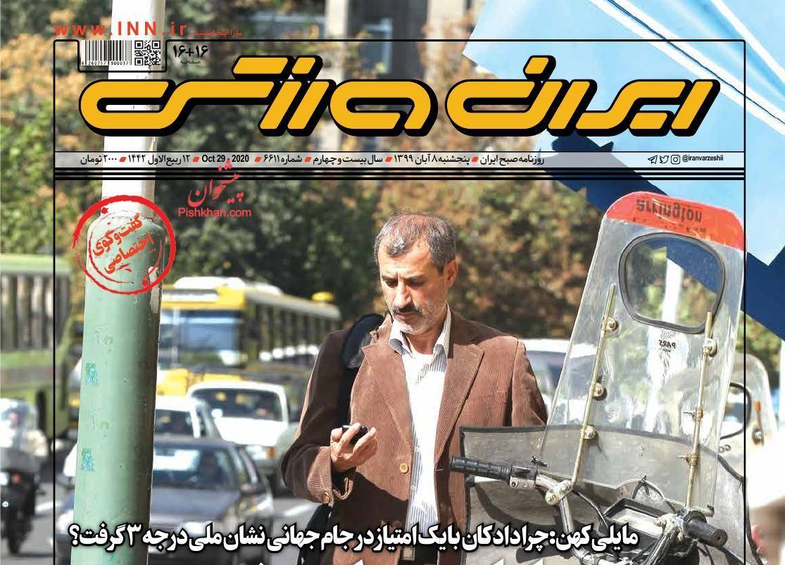 عناوین اخبار روزنامه ایران ورزشی در روز پنجشنبه ۸ آبان