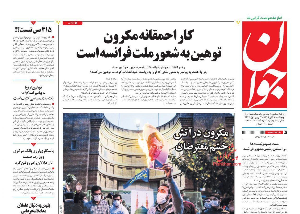 عناوین اخبار روزنامه جوان در روز پنجشنبه ۸ آبان