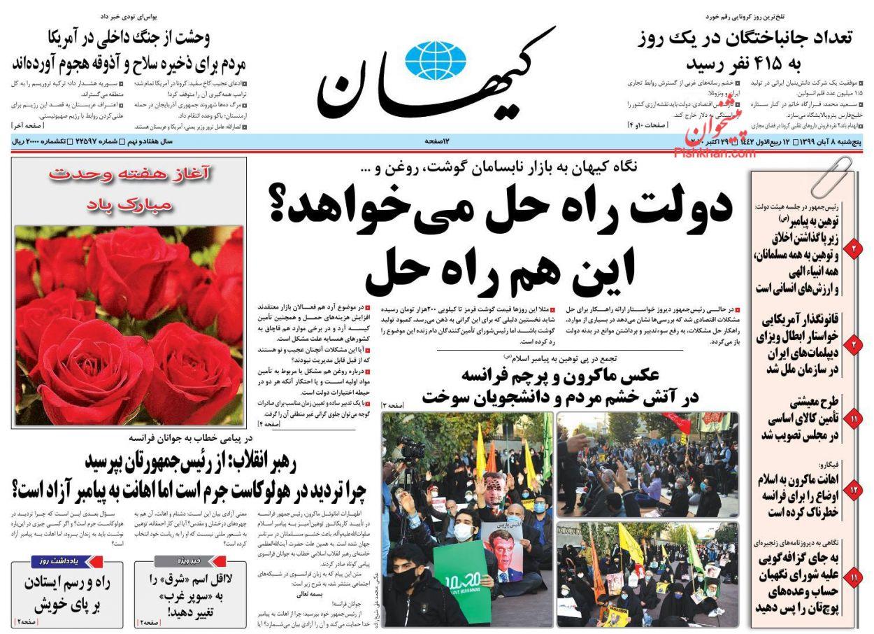 عناوین اخبار روزنامه کيهان در روز پنجشنبه ۸ آبان