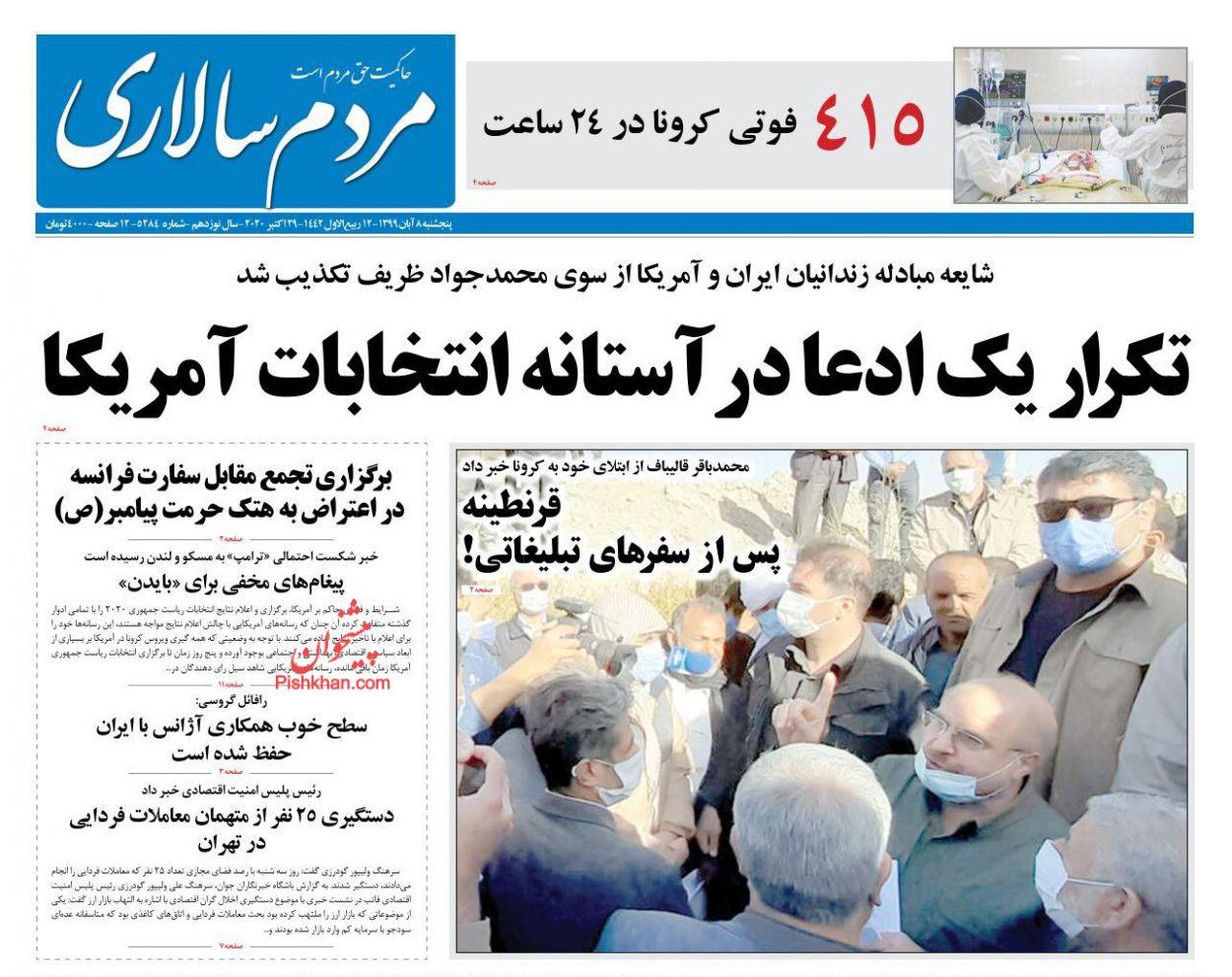 عناوین اخبار روزنامه مردم سالاری در روز پنجشنبه ۸ آبان