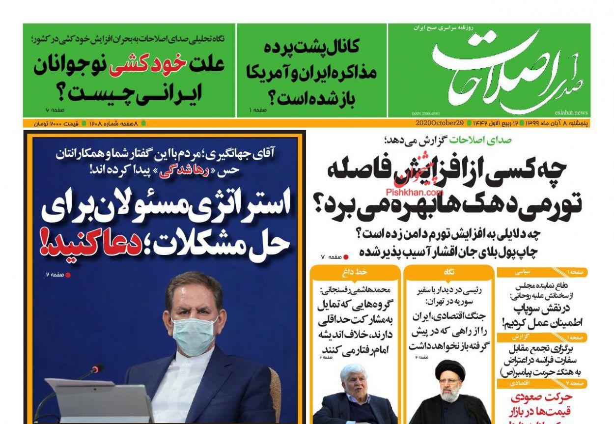 عناوین اخبار روزنامه صدای اصلاحات در روز پنجشنبه ۸ آبان